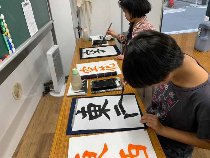 小学生 中学生 書道教室 東京本校
