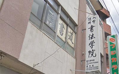 書法学院 東久留米校