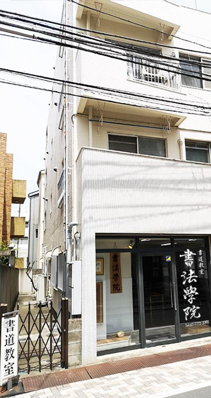 書法学院 東京本校