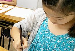 小学生 中学生 書道教室