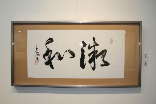 学院長 松浦邑僊