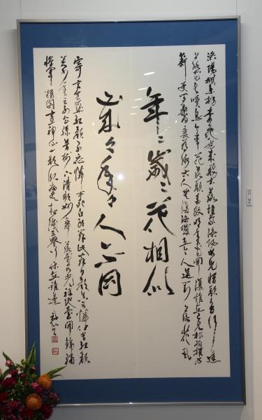 副学院長 田村福仙